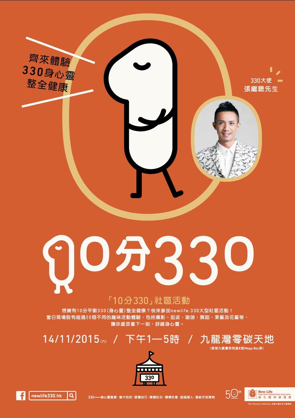 read 「10分330」社區活動 (14 Nov)