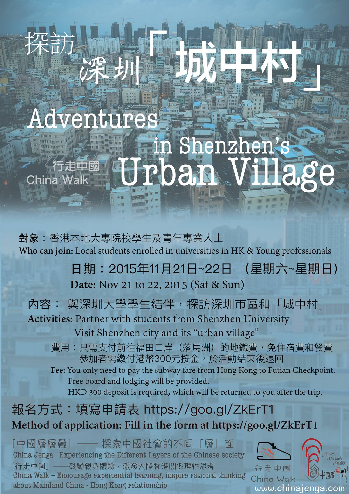read Free trip for HKU students who are interested in understanding and exploring urban villages in Shenzhen