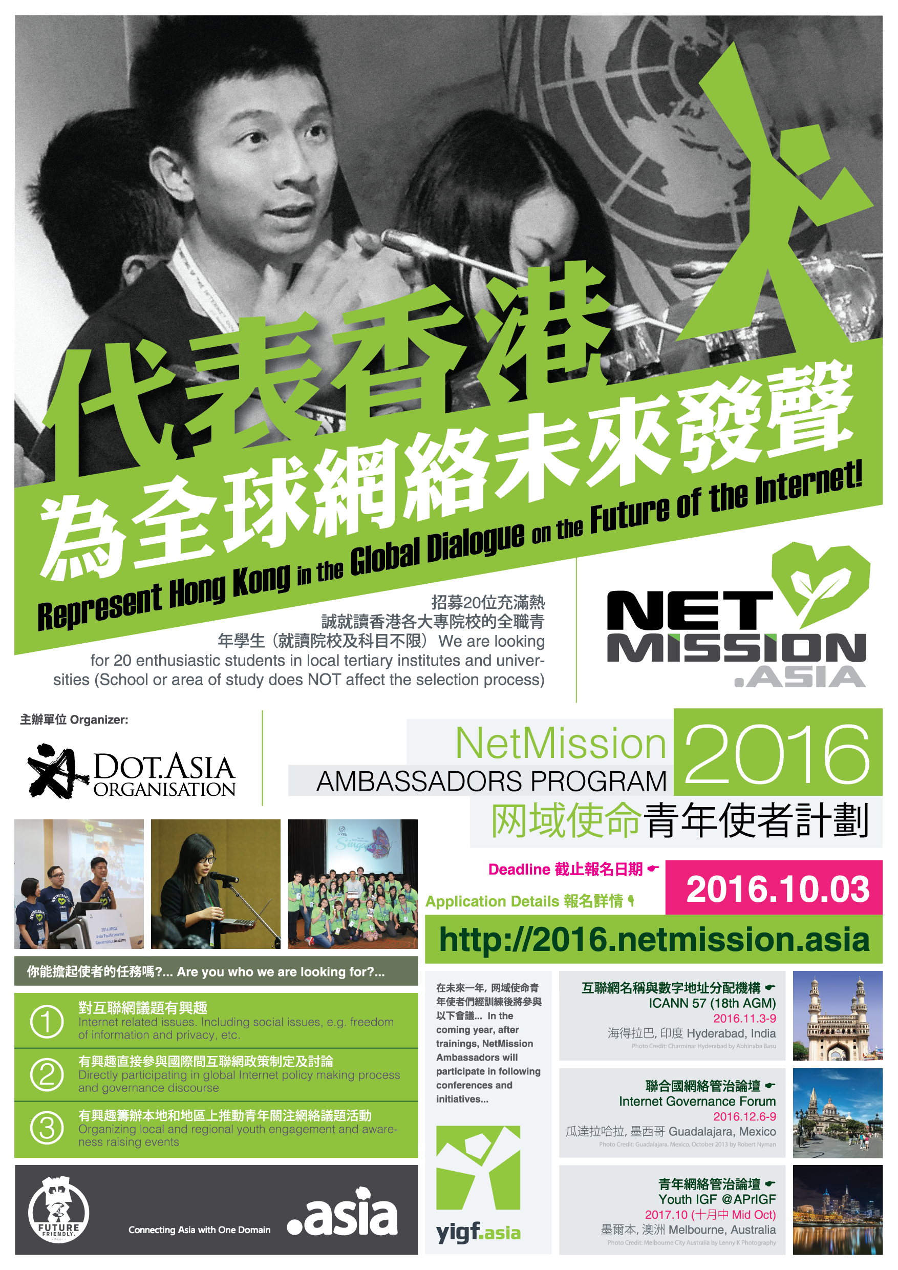 read NetMission Ambassadors Programme opens for application (Deadline: 3 Oct)