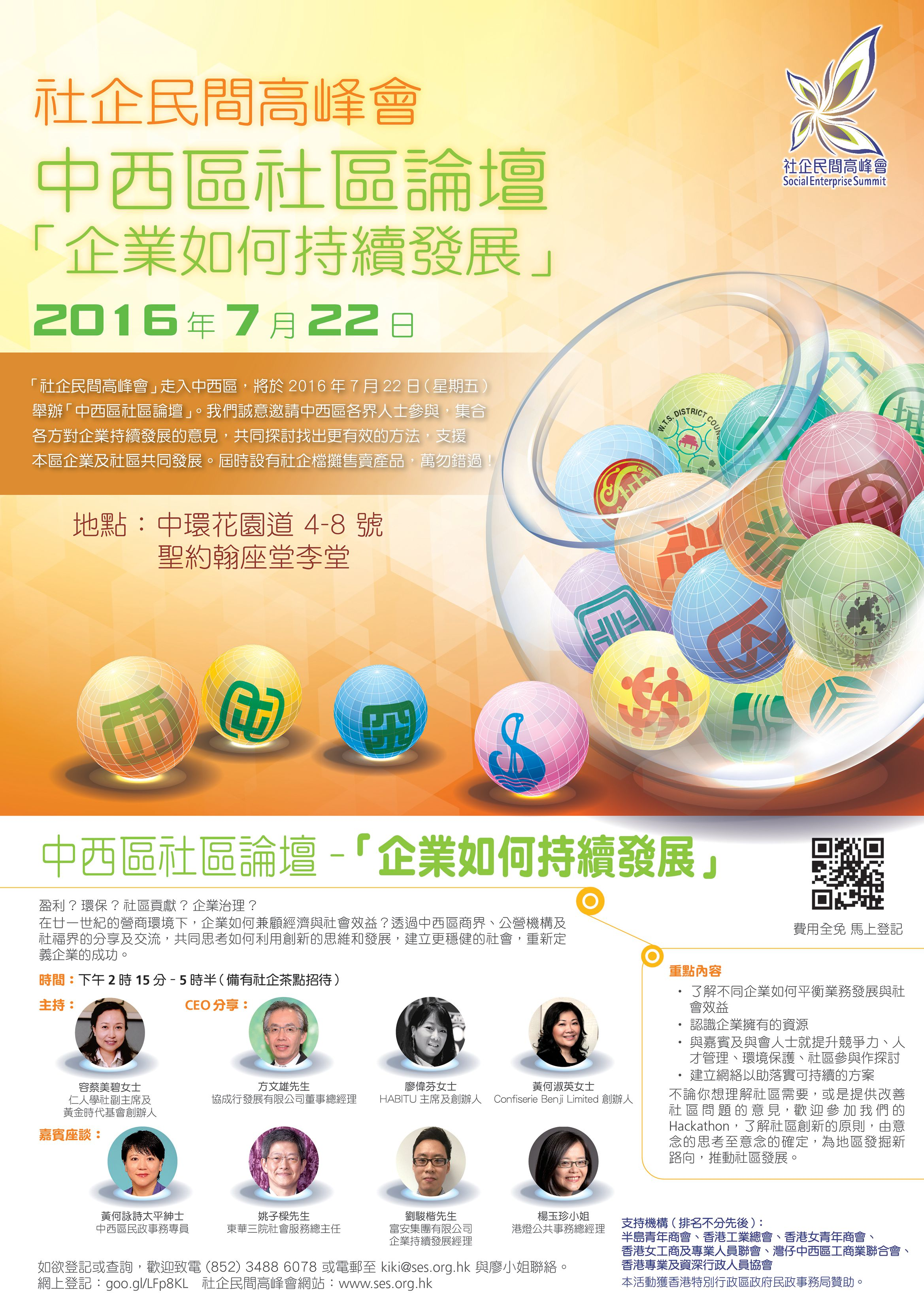 read Social Enterprise Summit — Central and Western District Community Forum (Information in Chinese only) (22 July)